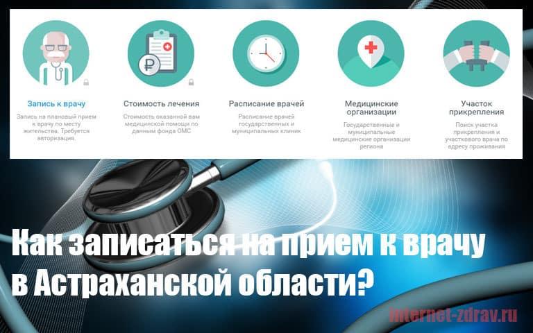 Астраханская область - как записаться на прием к врачу