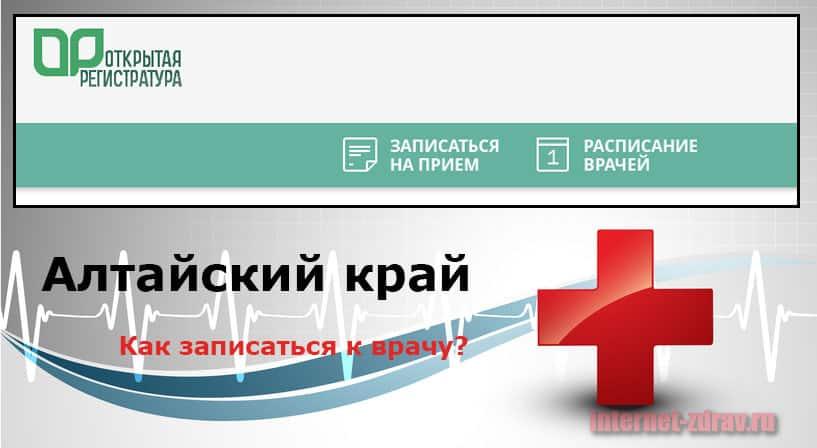 Алтайский край - как записаться на прием к врачу