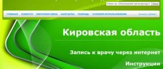 Кировская область - как записаться на прием к врачу