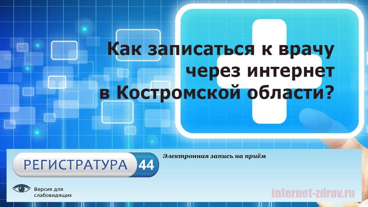 Костромская область - как записаться на прием к врачу