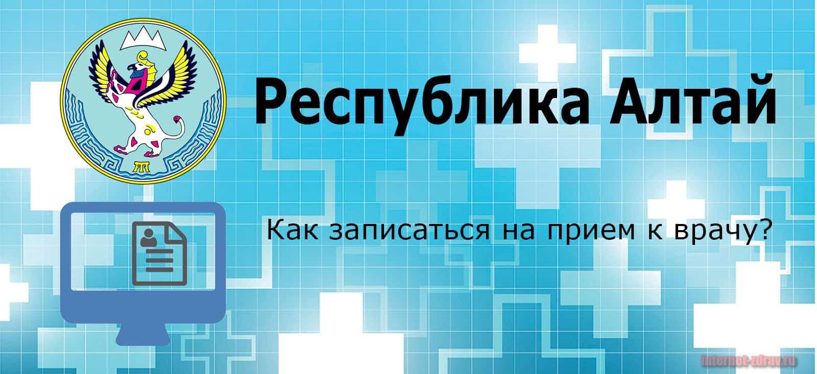 Республика Алтай - как записаться на прием к врачу