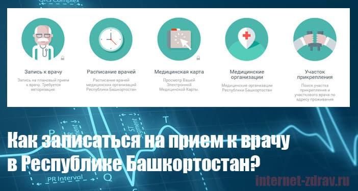 Республика Башкортостан - как записаться на прием к врачу