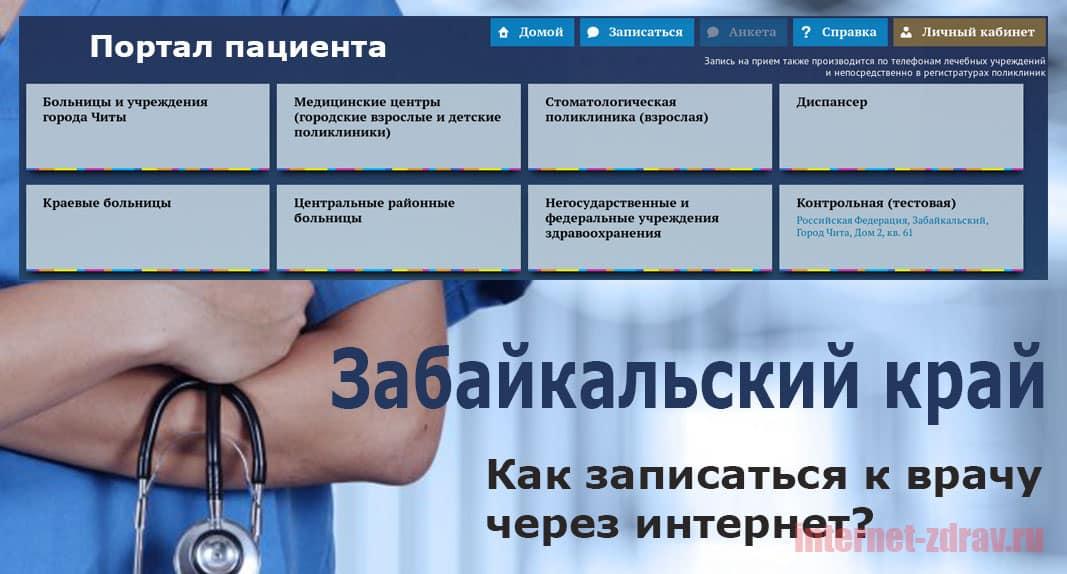 Забайкальский край - как записаться на прием к врачу