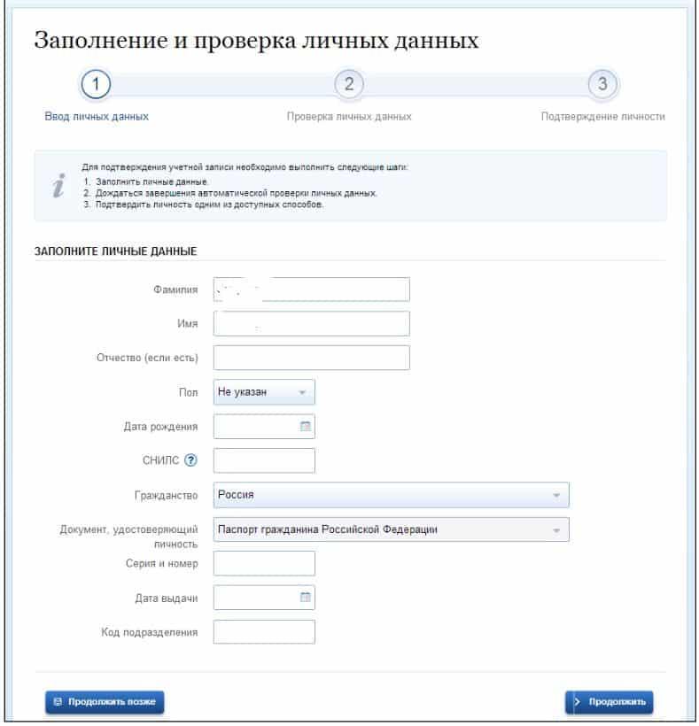 Госуслуги - регистрация учетной записи