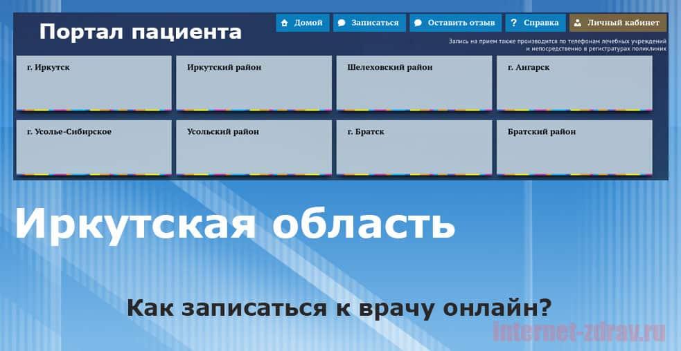 Иркутская область - как записаться на прием к врачу