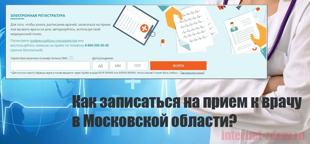 Московская область - как записаться на прием к врачу