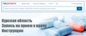 Курская область - как записаться на прием к врачу