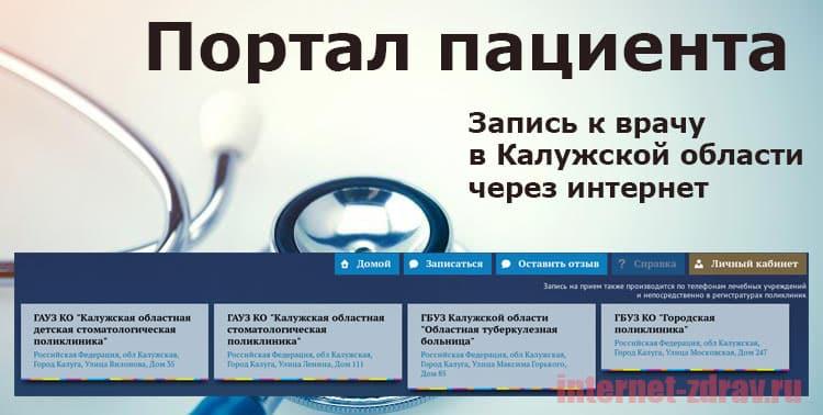 Калужская область - как записаться на прием к врачу