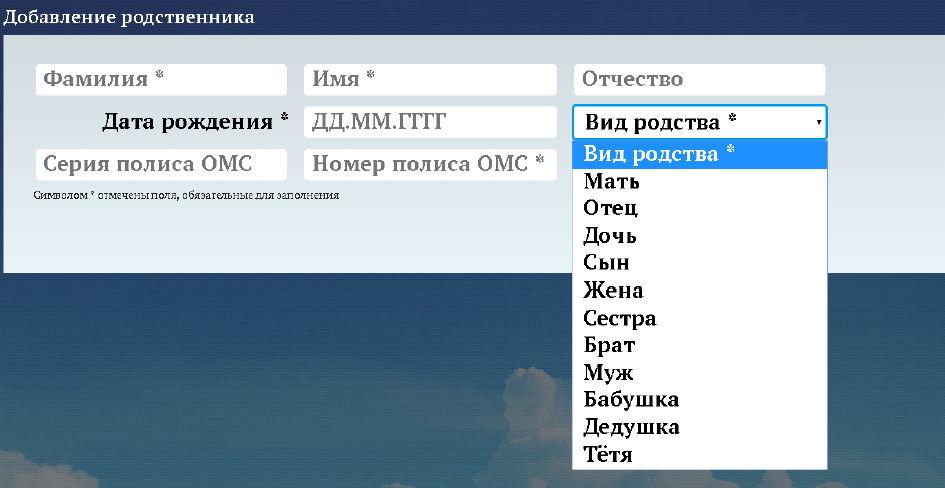 Портал пациента 38 (Иркутск) - запись к врачу близкого человека