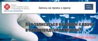 Ленинградская область - как записаться на прием к врачу