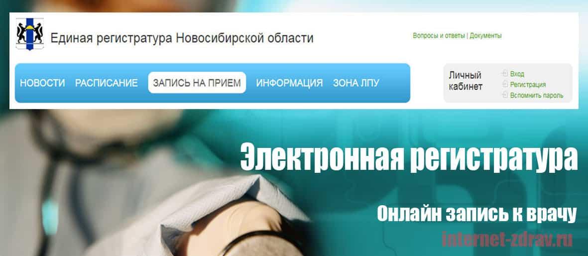 Новосибирская область - как записаться на прием к врачу