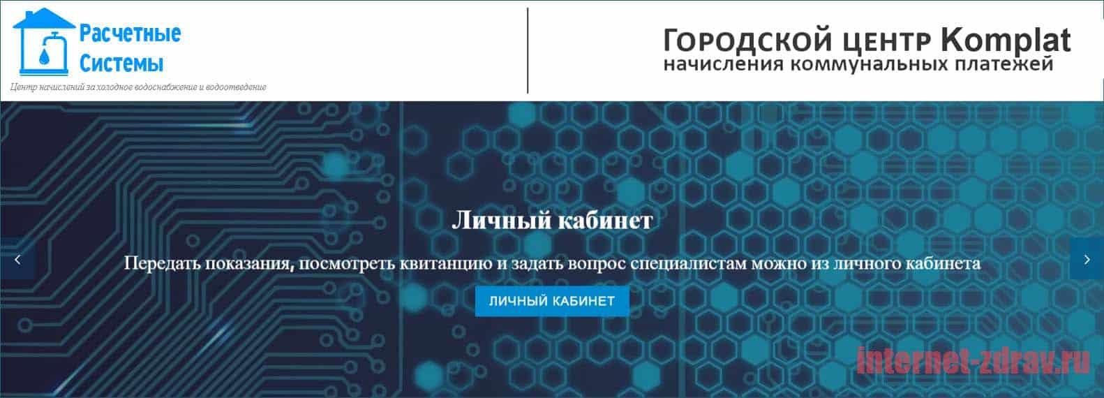 Комплат, Расчетные системы Челябинск - как передать показания счетчика