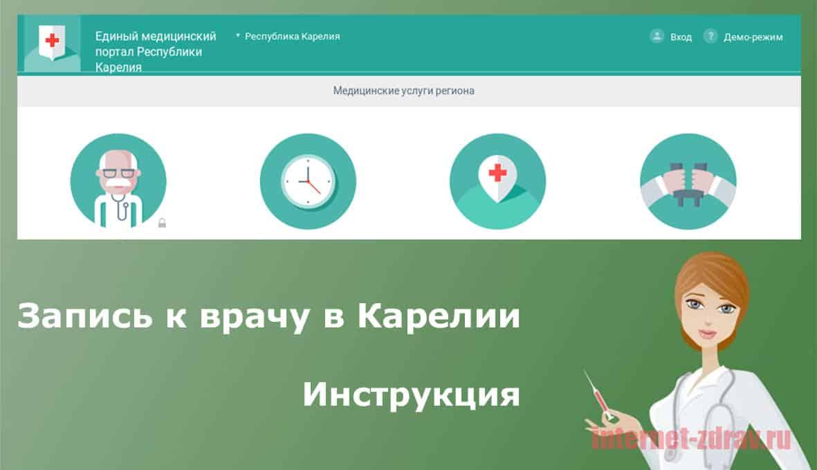Республика Карелия - как записаться на прием к врачу