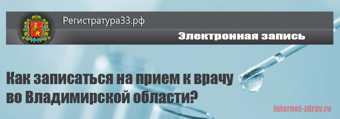Владимирская область - как записаться на прием к врачу