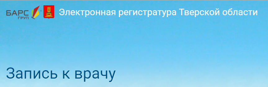 Электронная регистратура Тверской области - логотип