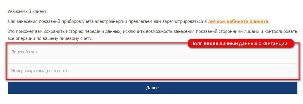 Форма отправки счетчиков без регистрации