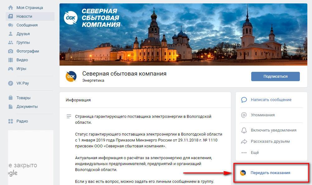 """Как отправить счетчики через """"Вконтакте"""""""