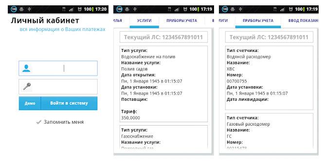 РИЦ Ульяновск - личный кабинет (мобильное приложение)
