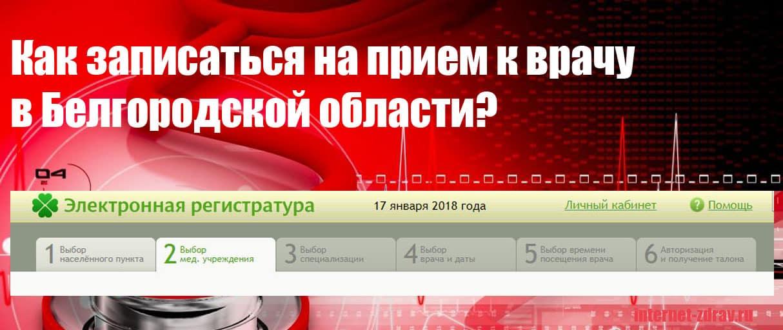 Белгородская область - как записаться на прием к врачу