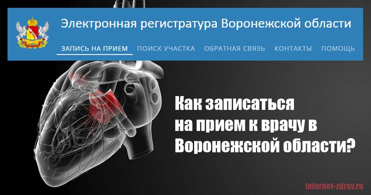 воронеж студенческая гинекология запись на прием