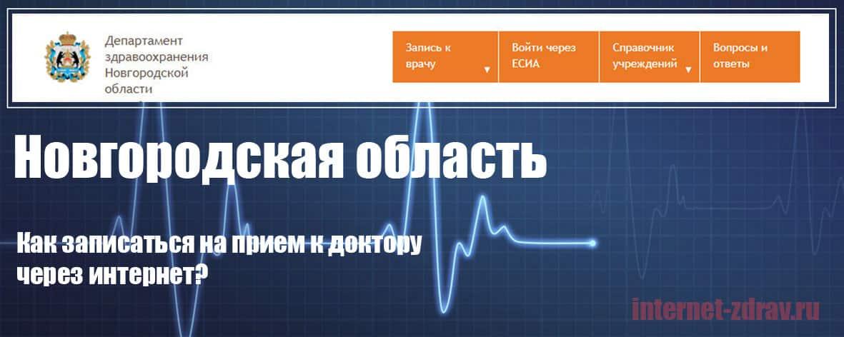 Новгородская область - как записаться на прием к врачу