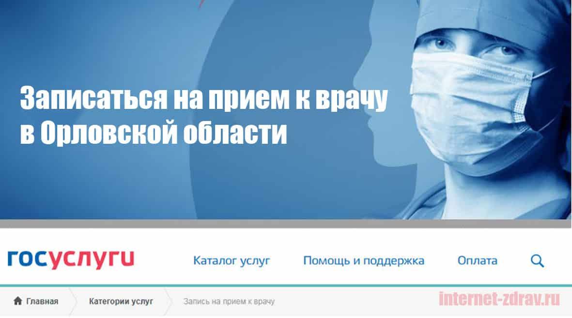 Орловская область - как записаться на прием к врачу