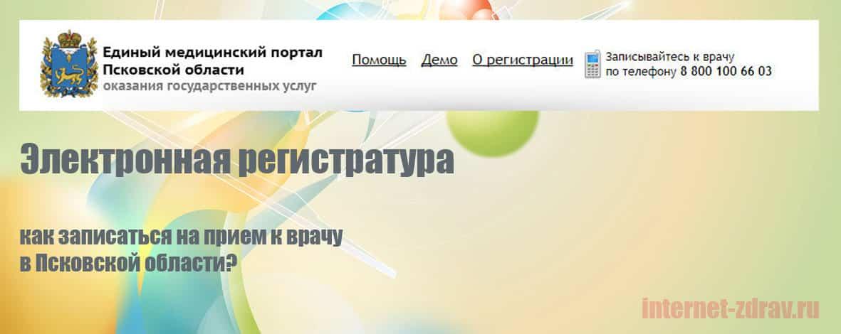 Псковская область - как записаться на прием к врачу