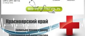 Красноярский край - как записаться на прием к врачу