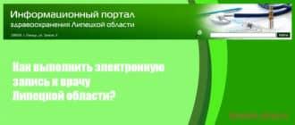 Липецкая область - как записаться на прием к врачу