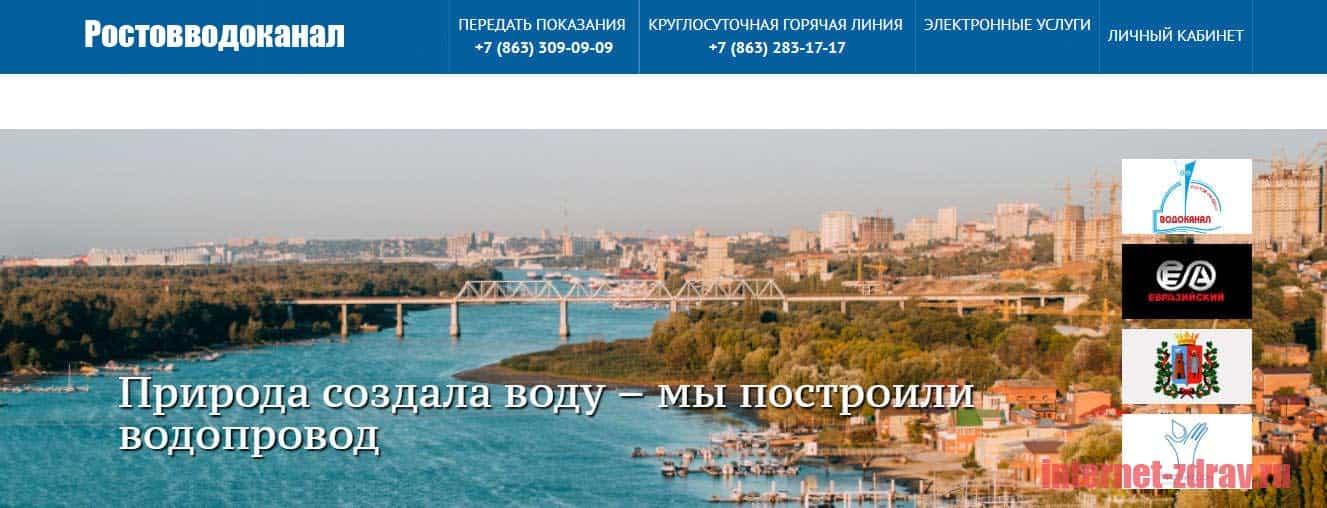 Водоканал Ростов-на-Дону - как передать показания счетчика
