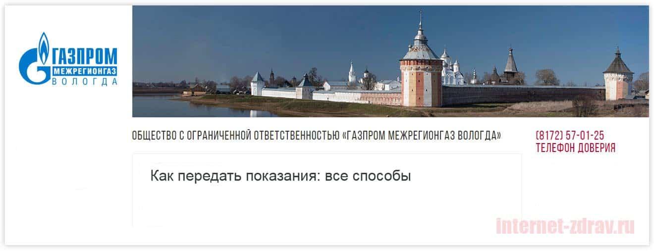 Газпром межрегионгаз Вологда - как передать показания счетчика