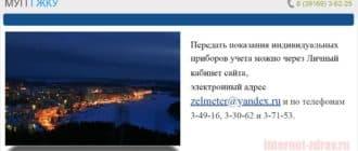 ГЖКУ Зеленогорск - как передать показания счетчика