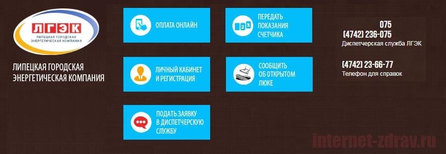 ЛГЭК Липецк - как передать показания счетчика