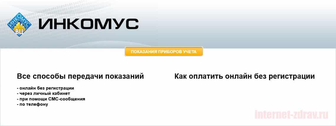 Инкомус Пермь - как передать показания счетчика