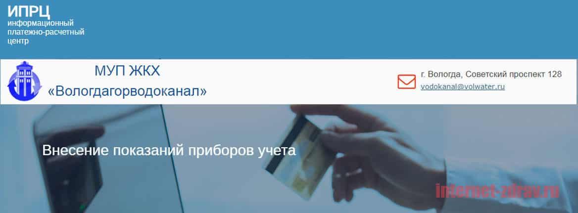 ИПРЦ, Вологдагорводоканал - как передать показания счетчика воды в Вологде