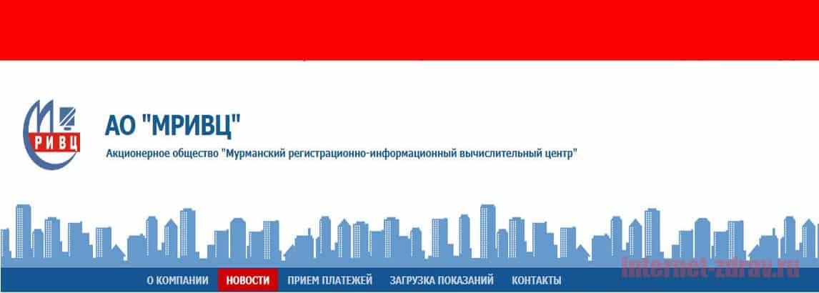 МРИВЦ Мурманск - как передать показания счетчика