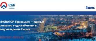 Новогор-Прикамье Пермь - как передать показания счетчика