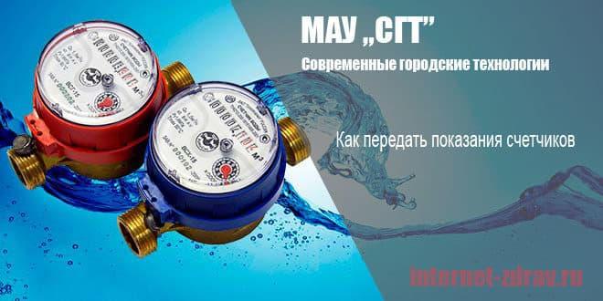 СГТ Волгодонск - как передать показания счетчика