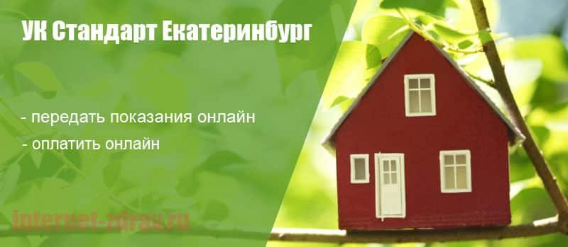 УК Стандарт Екатеринбург - как передать показания счетчика