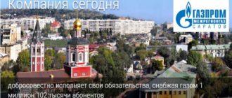Газпром межрегионгаз Саратов - логотип