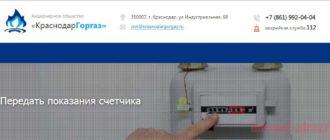 Краснодаргоргаз показания счетчика - логотип