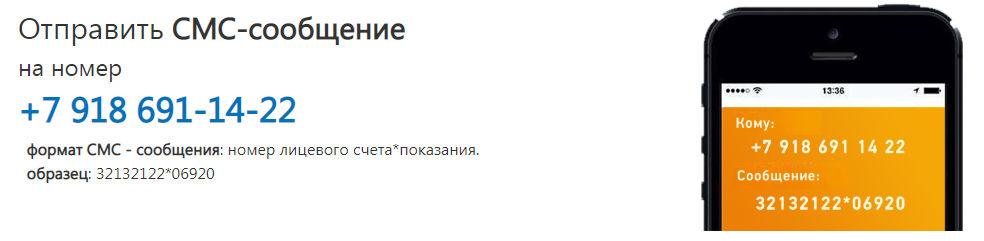 Краснодаргоргаз передать показания счетчика по СМС