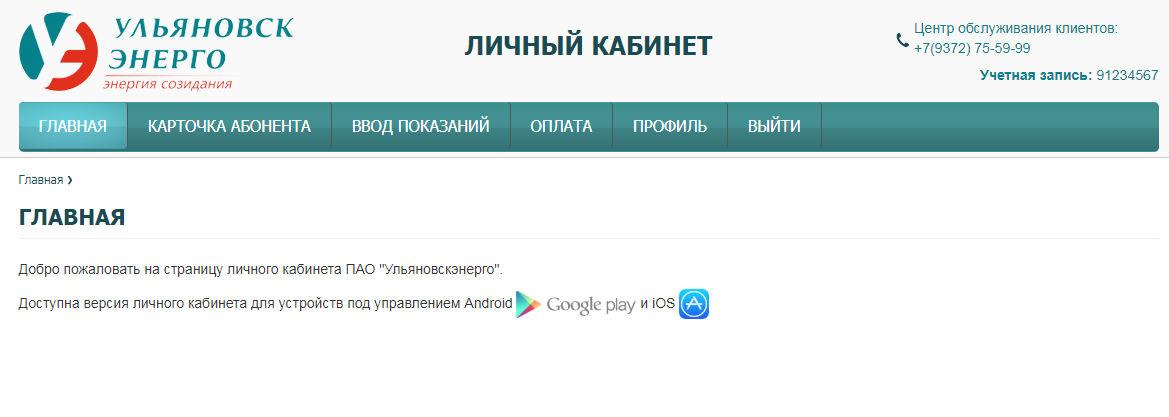 Ульяновскэнерго - личный кабинет (главная страница)