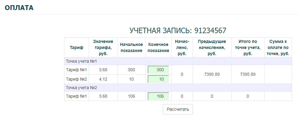 Ульяновскэнерго - личный кабинет (оплата)