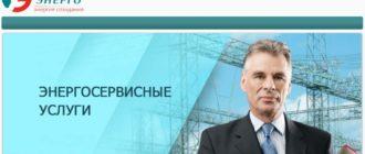 Ульяновскэнерго - логотип