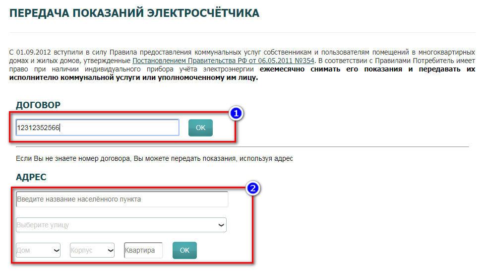 Ульяновскэнерго - передать показания без регистрации