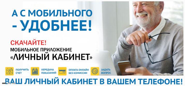 Волгоградэнергосбыт - мобильный личный кабинет