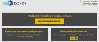 ИВЦ ЖКХ и ТЭК - логотип