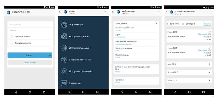 ИВЦ ЖКХ и ТЭК - мобильное приложение