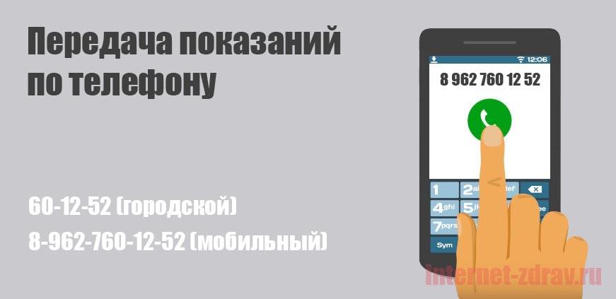 ИВЦ ЖКХ и ТЭК - сообщить счетчики по телефону